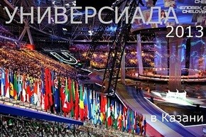 Универсиада 2013 в Казани