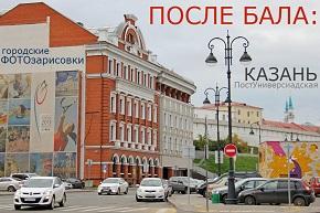 Казань после Универсиады