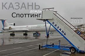 Споттинг в Казани