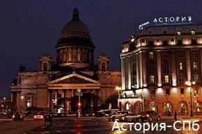 Астория - СПб