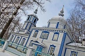 Церковь святого Гурия