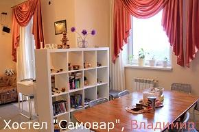 Hostel_Samovar_Vladimir_61