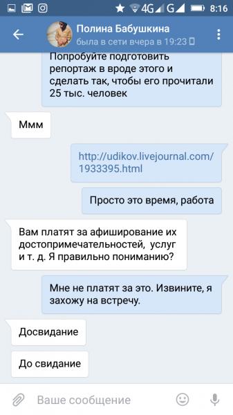 Spravka_DTP_Udikov.jpg