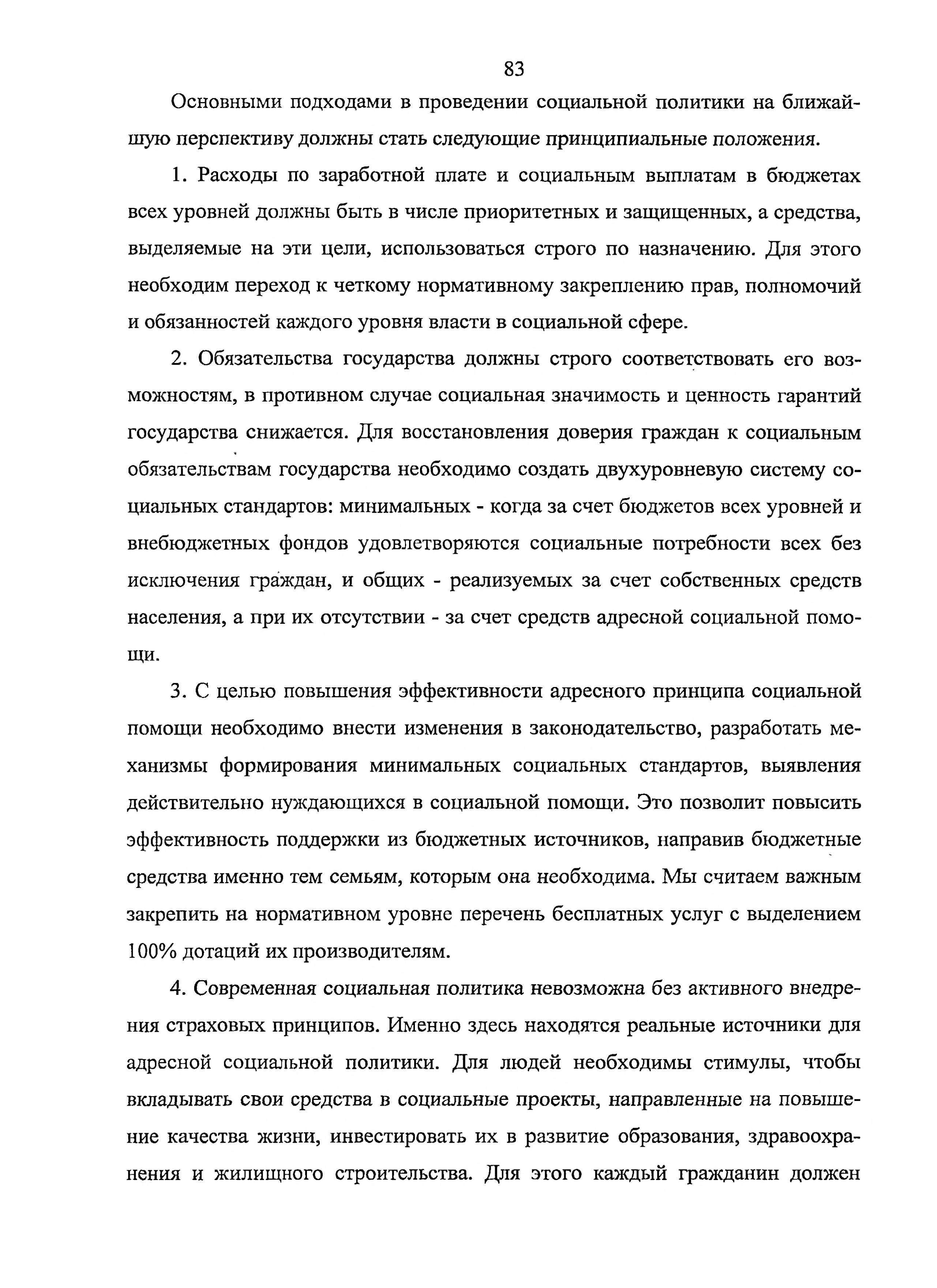 Директор Ижмаша Бусыгин украл речь президента Ельцина для своей  диссер 1