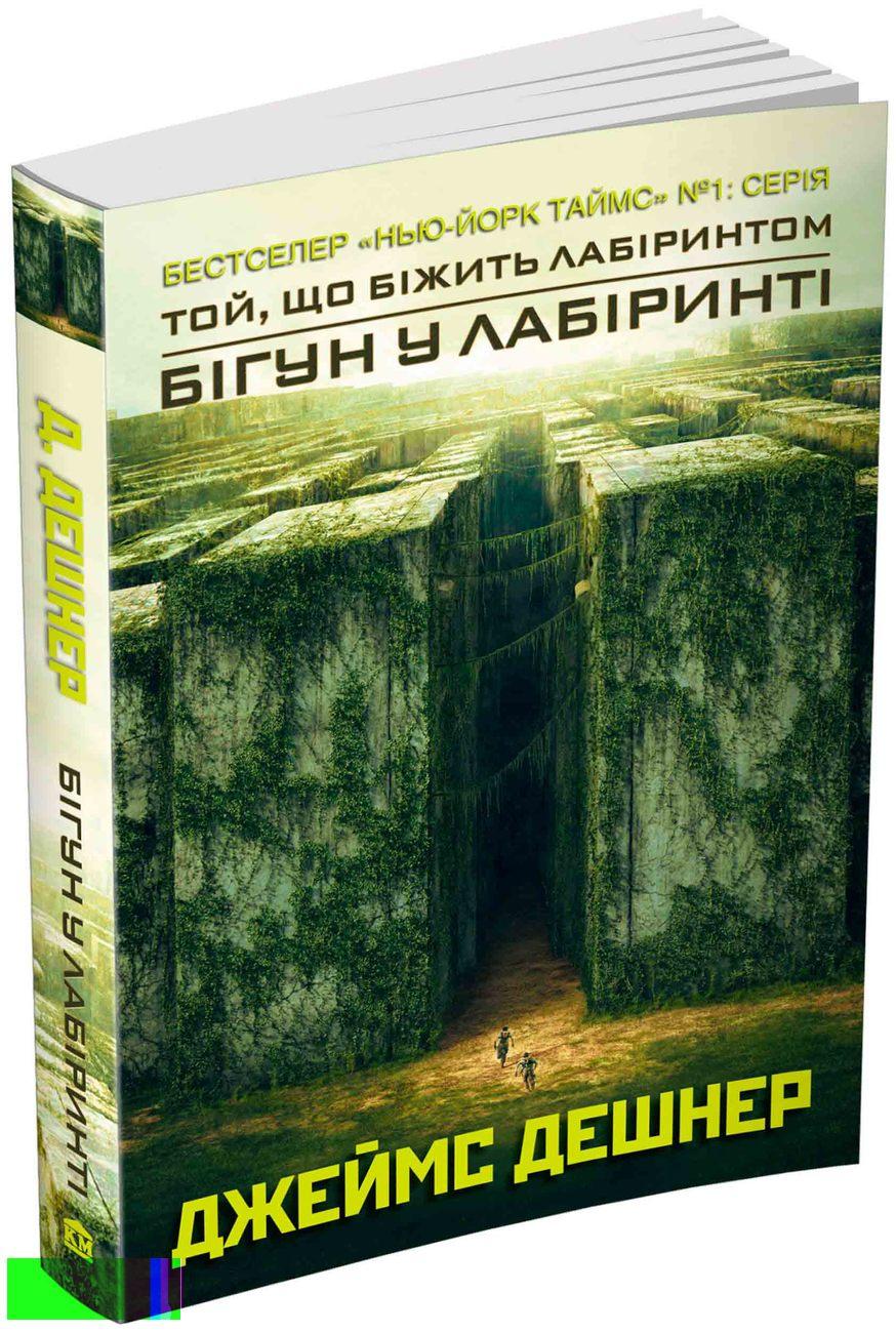 The Maze Runner   Бегущий в лабиринте   Той, що біжить лабіринтом. Книга 1. Бігун у Лабіринті