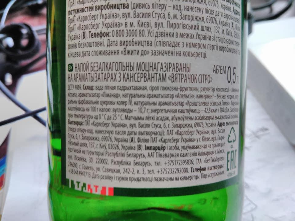 Виробник - у Запоріжжі, імпортер - у Мінську.