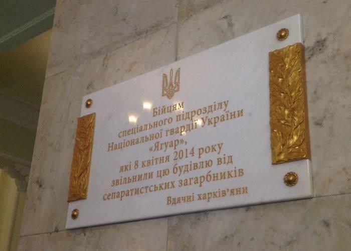 Пам'ятна табличка, розміщена в будівлі Харківської обласної державної адміністрації.