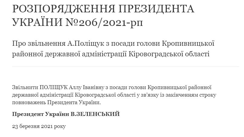 https://webcache.googleusercontent.com/search?q=cache:https://www.president.gov.ua/documents/2062021-rp-37461
