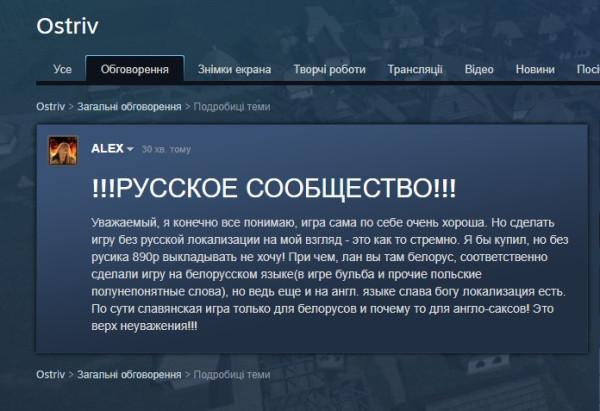 Потаємна сила української локалізації