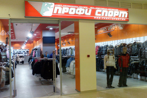магазины спортивной одежды в уфе адреса ищете работу