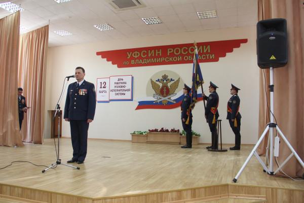 Поздравление начальник УФСИН А. Л. Виноградова