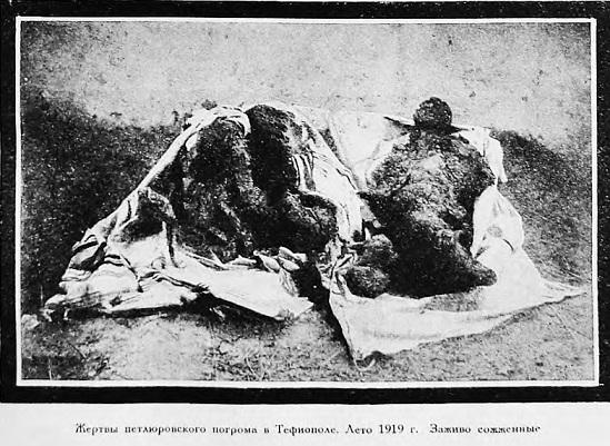 Тефиополь жертвы петлюровцев (сожженные) 3