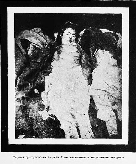 Женщины - жертвы григорьевцев 3