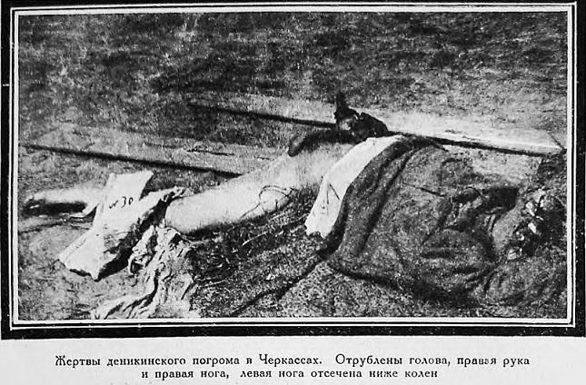 Жертвы деникинского погрома в Черкассах 3