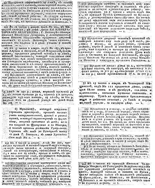 Обьявления о продаже крепостных. Газета «Московские Ведомости», 1797 г.