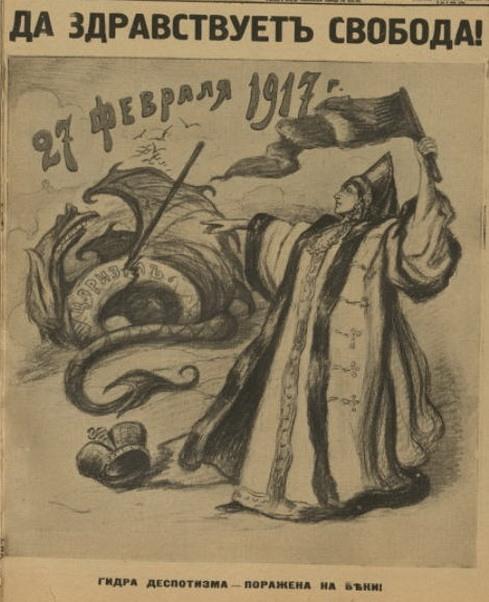 Плакат Февр. рев-и