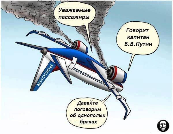 Путин и самолет