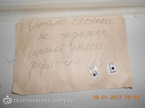 Ковров. Роддом. 2012-3
