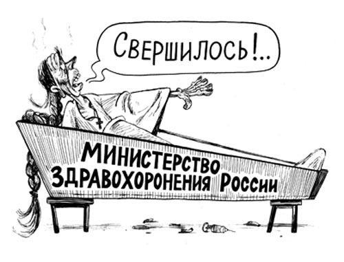 Минздрав Карикатура