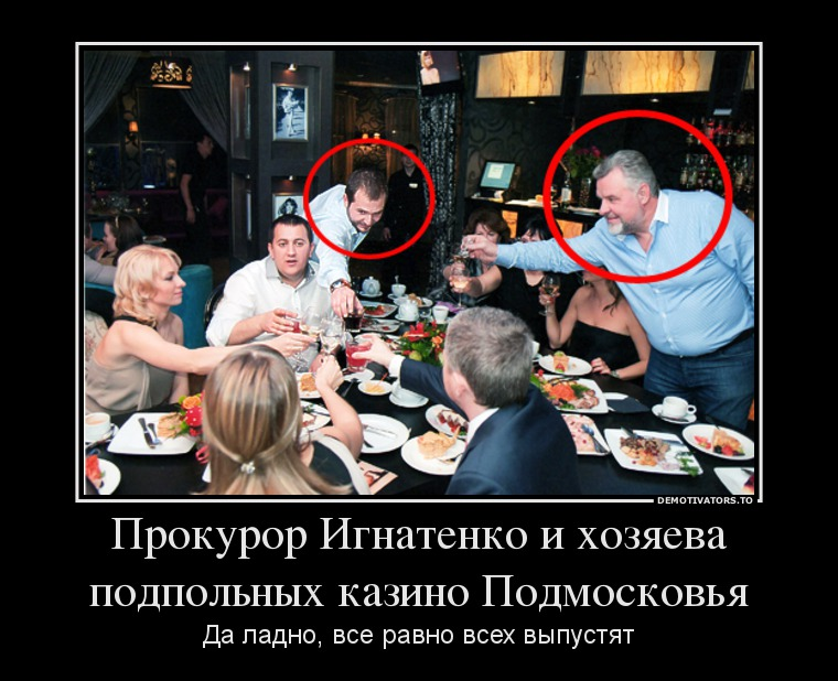 452169_prokuror-ignatenko-i-hozyaeva-podpolnyih-kazino-podmoskovya_demotivators_to
