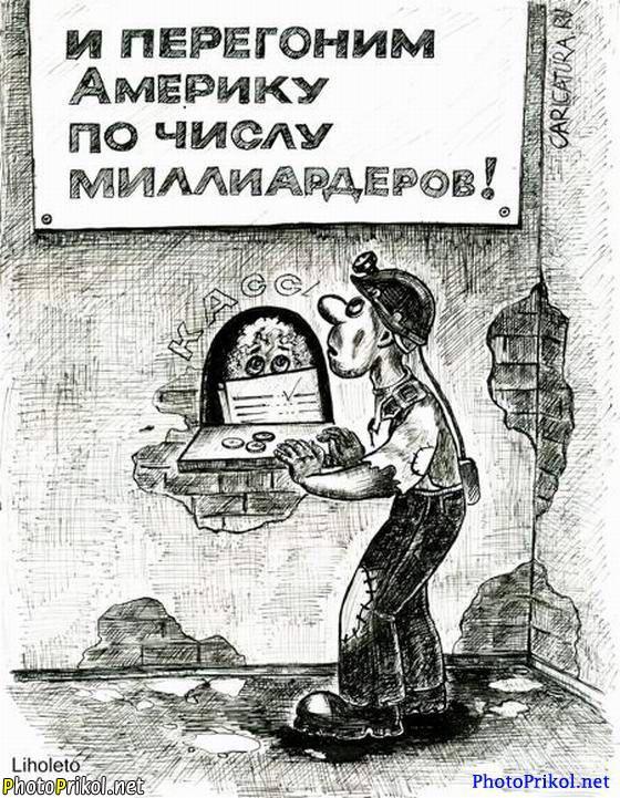 1322319845_smeshnye-karikatury-14