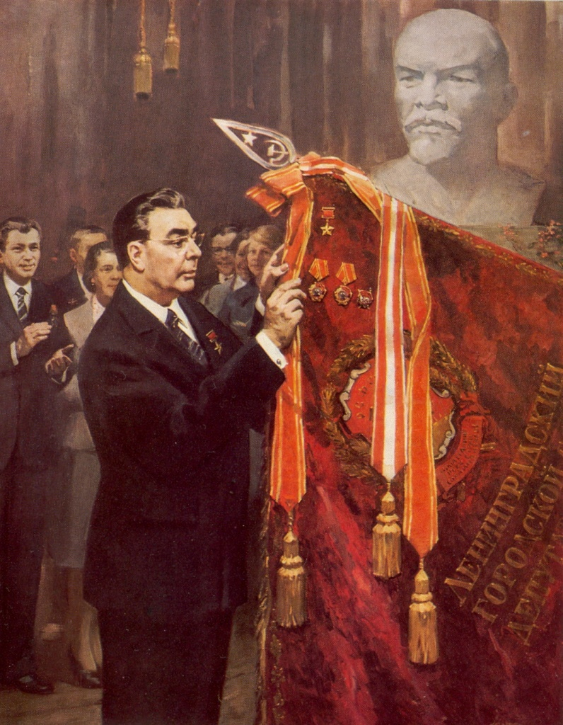 О.Ломакин Л.И.Брежнев вручает городу-герою Ленинграду медаль Золотая Звезда