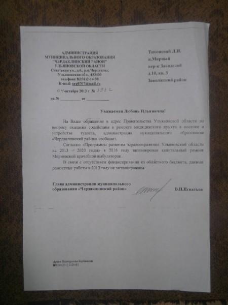 пос Мирный Ульяновская обл. 2013 -13