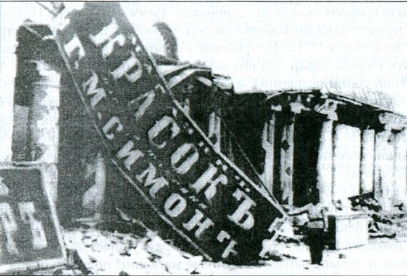 Pogrom Rostov 1905 1