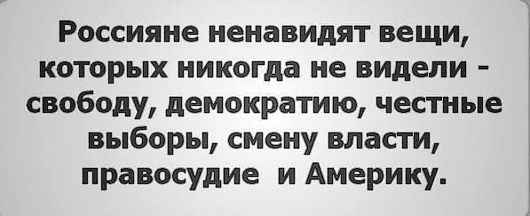 Россияне ненавидят.