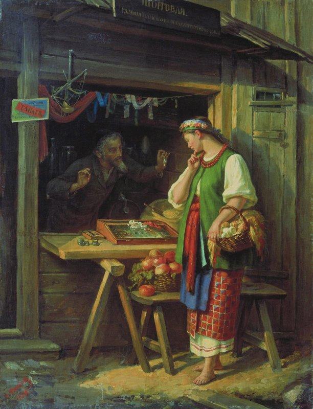 Сергей Грибков. В лавке. 1882