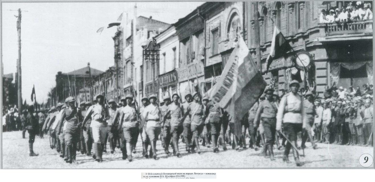 Белозерский_полк_в_Харькове_1919