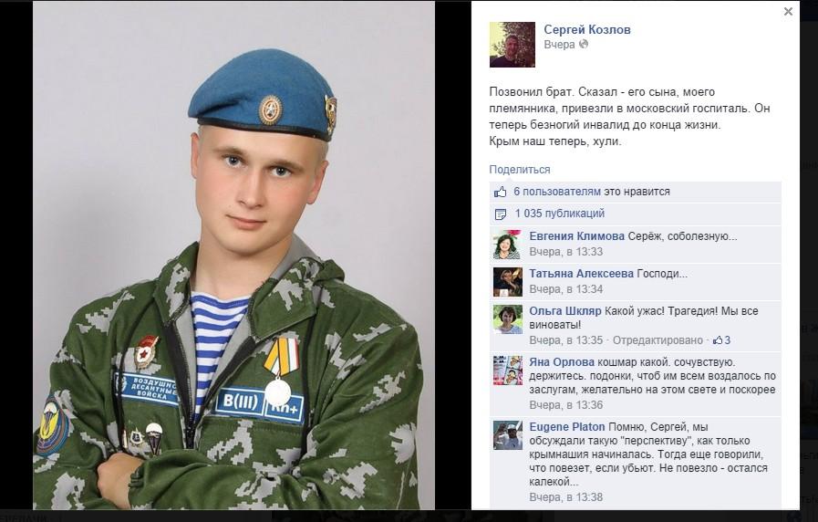 Николай Козлов 2