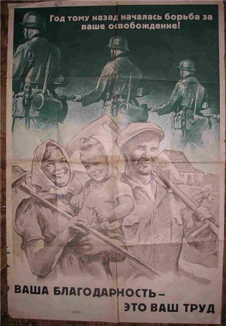 Нем плакат - борьба за освобождение