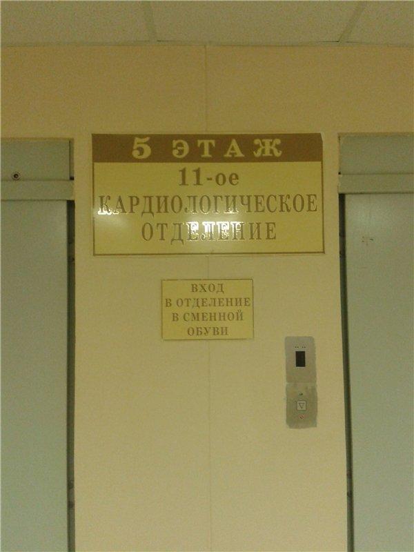 Москва ГКБ 81 Кардиология авг. 2013 1
