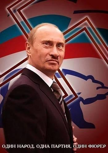 Путин - фюрер 2