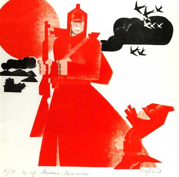Игорь Обросов. Кибальчиш. 1963