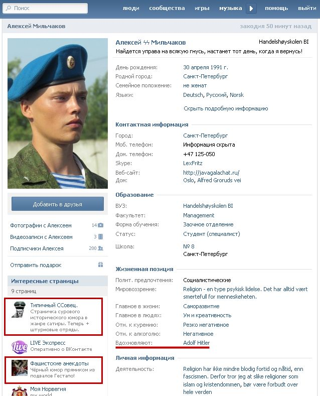 Мать живодера Мильчакова, воюющего за «ЛНР», оказалась нацисткой - блогер (ФОТО) (фото) - фото 1