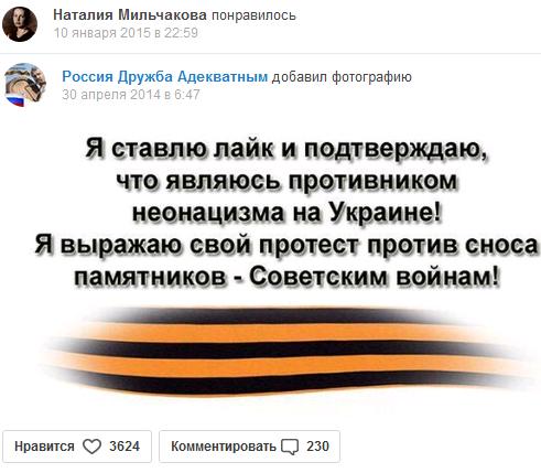 Наталья Мильчакова скрин 4