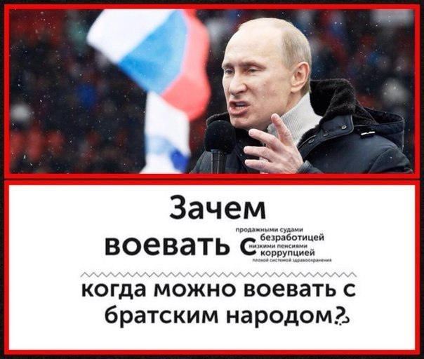 Путин война