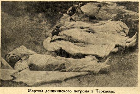 Черкассы - деникинский погром
