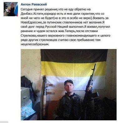 Антон Раевский - отказ от Новороссии