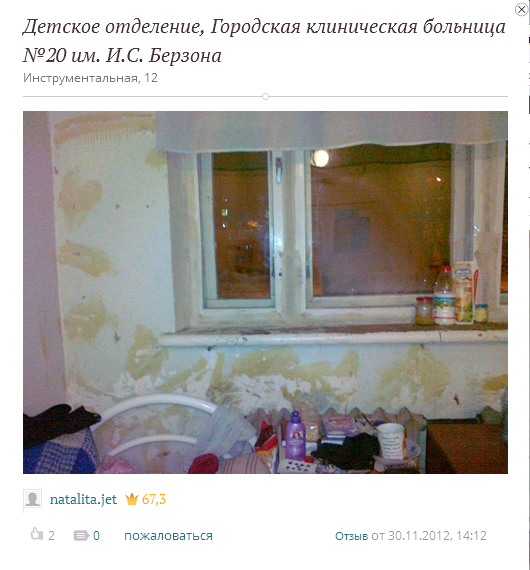 Больница 20 (Красноярск) 26