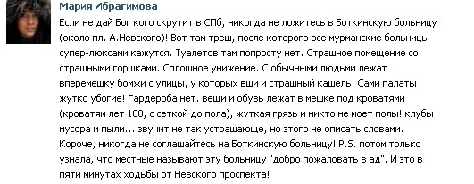 Боткинская б-ца 1