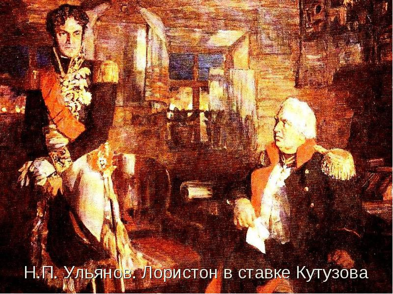 Лористон в ставке Кутузова