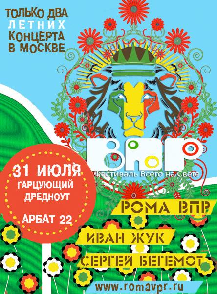 Рома ВПР и Сергей Жук 31 июля - афиша
