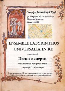 afisha labyrinthus