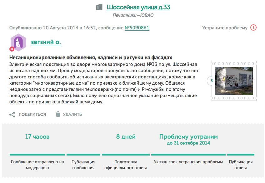 Снимок экрана 2014-11-09 в 21.20.55