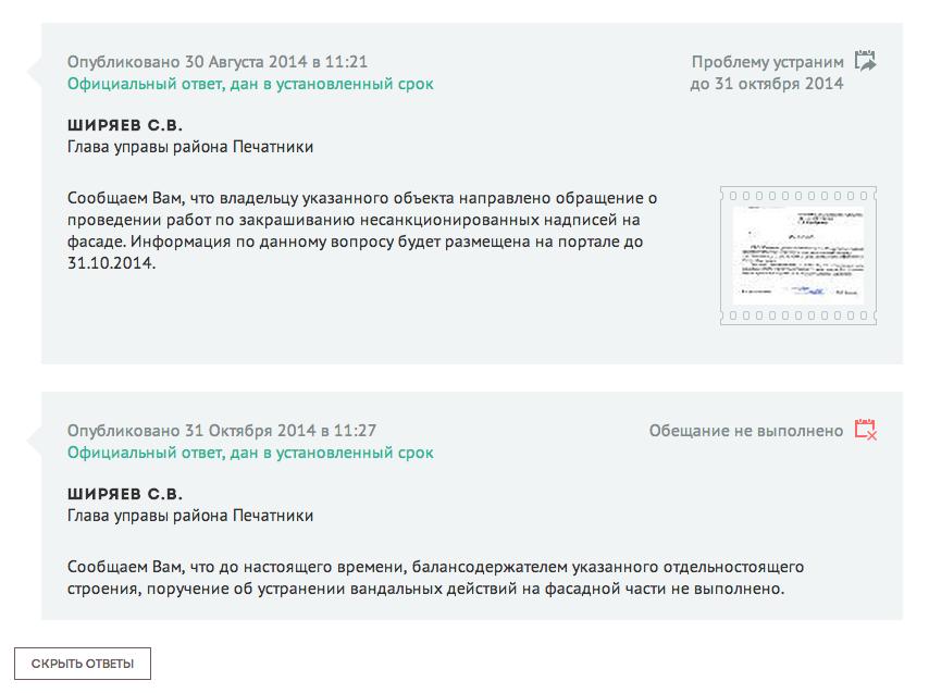 Снимок экрана 2014-11-09 в 21.21.14