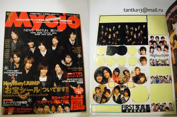 Myojo_2010-01