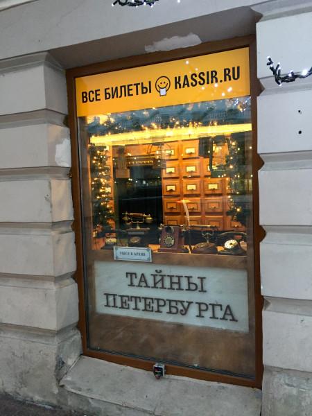 Витрины в Петербурге